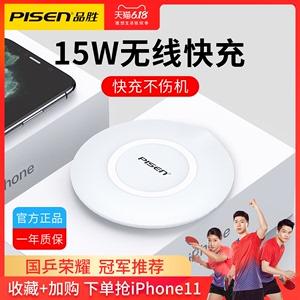 领5元券购买品胜iphone11无线15w苹果华为小米