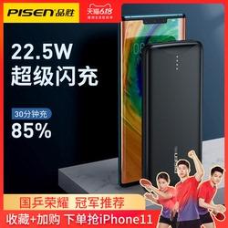 品胜充电宝超薄小巧便携10000毫安22.5W快充移动电源迷你双向PD闪充大容量适用于华为苹果11oppo小米手机冲X