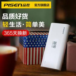 品胜充电宝10000毫安手机通用便携移动电源8适用于苹果6专用X
