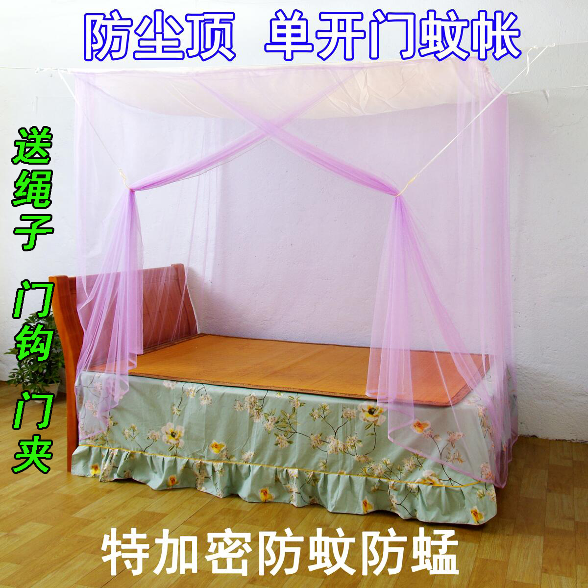 加大防尘顶特加密家用方顶单门1.2m1.5m2米1双人床上下铺老式蚊帐
