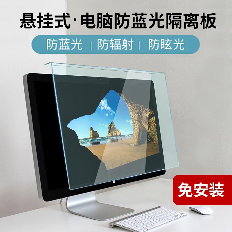 防蓝光免贴台式笔记本屏电脑屏幕膜怎么样