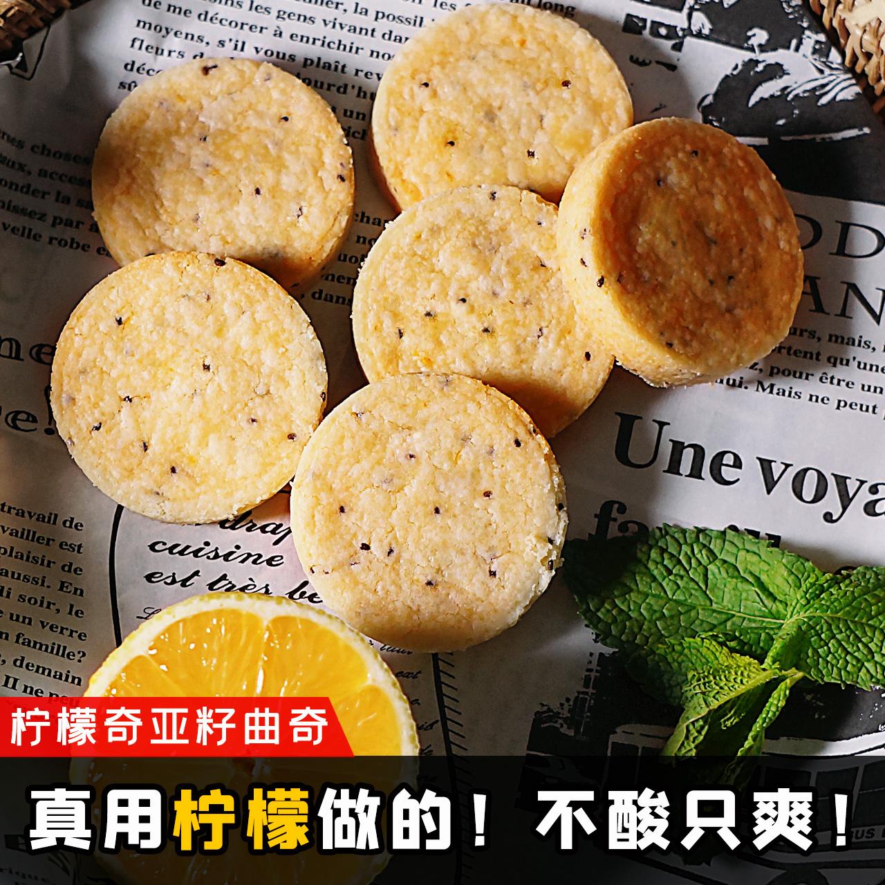 造作甜时柠檬奇亚籽曲奇手工甜品网红饼干小零食好吃的下午茶礼物