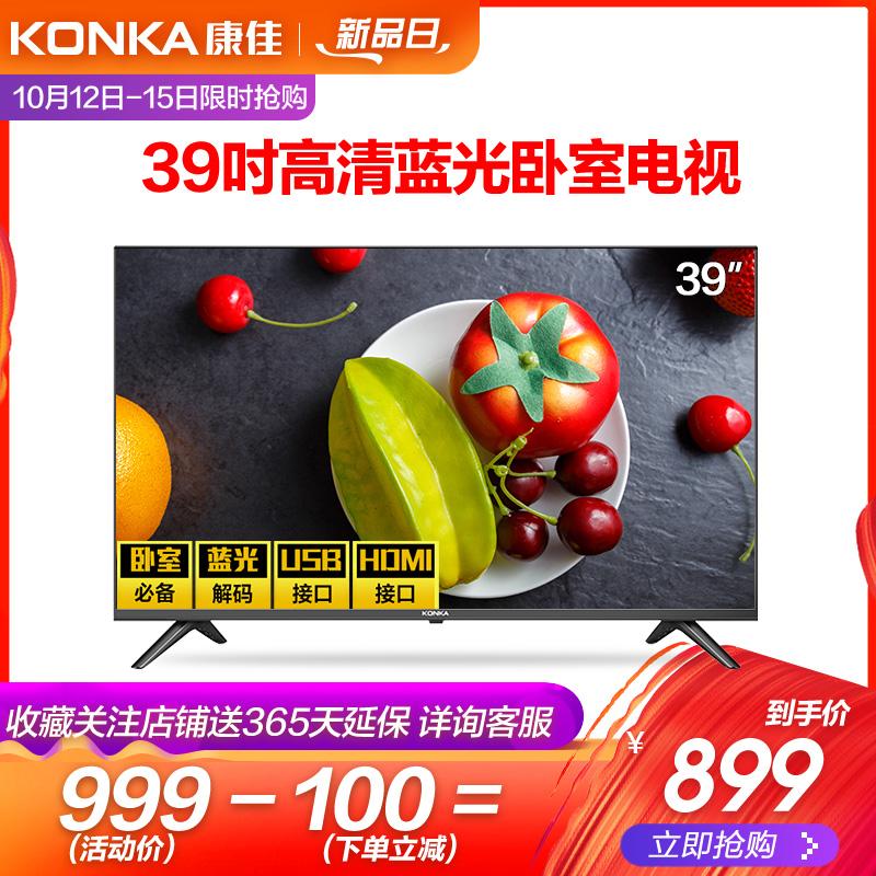 Konka/康佳 39英寸液晶电视机蓝光高清老人家用小型平板彩电40 42