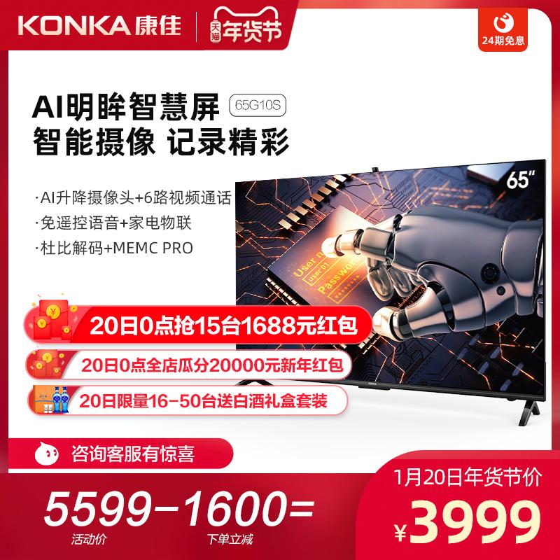Konka/康佳 65G10S 65英寸4K智慧屏智能彩电投屏液晶电视机全景AI