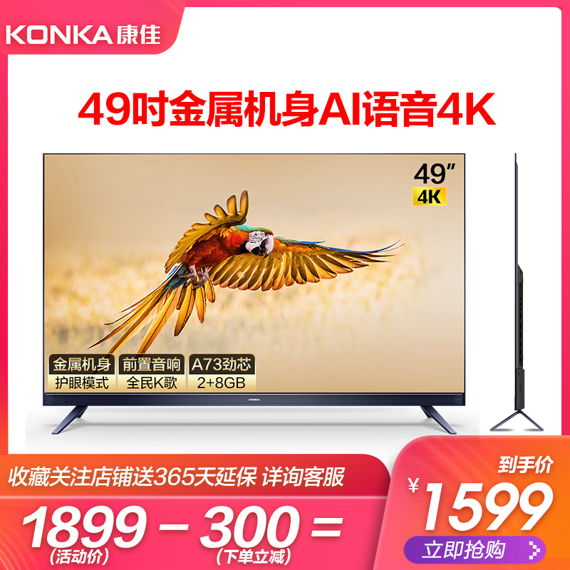 KONKA/康佳 LED49X7 49英寸4K高清智能网络wifi液晶平板电视机50