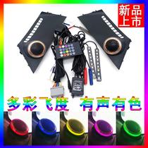 本田新飞度汽车发光音响改装套装喇叭高音罩前后中低音卡扣垫线束