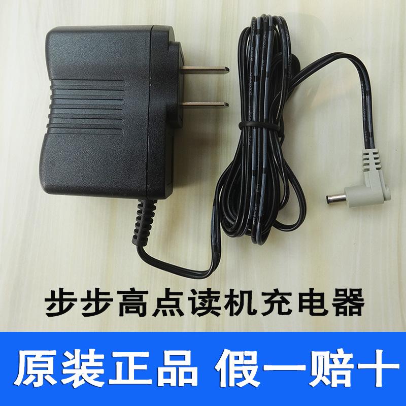 步步高点读机充电器原装电源适配器T1 T2 T600 T800E T900E