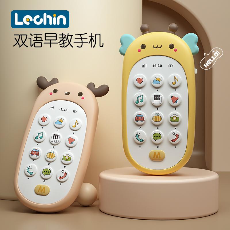 乐亲婴儿手机玩具