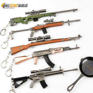 绝地求生大逃杀武器钥匙链 98K狙击枪平底锅头盔枪汽车钥匙扣挂件
