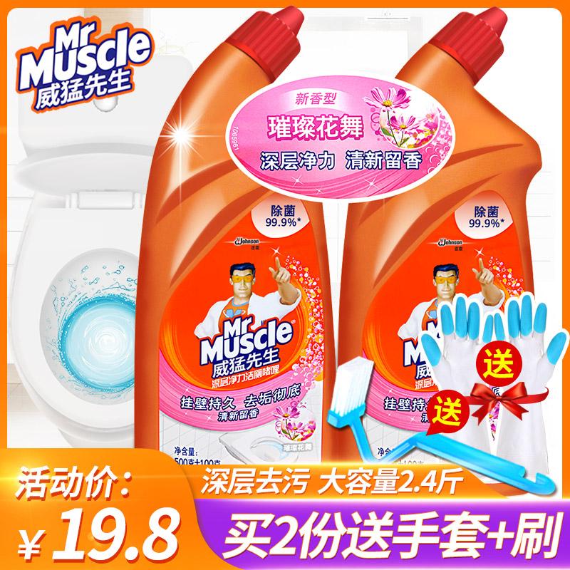 威猛先生潔廁液2瓶裝馬桶清潔劑清香型潔廁靈尿垢除臭家用衛生間
