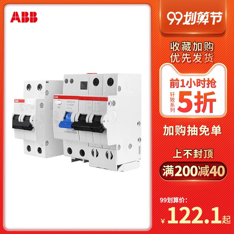 ABB家用漏电保护器GSH200断路器空开带漏保10A~63A电闸线路保护器