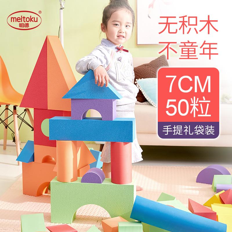 11-22新券明德儿童泡沫积木大号软体海绵拼插大块装儿童早教益智力玩具
