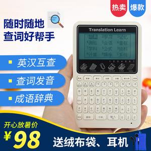 电子词典英汉辞典小学初高中学生英语翻译随身便携背单词查音标