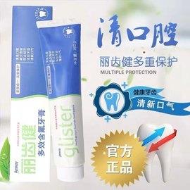 两支装】正品安利牙膏丽齿健多效含氟牙膏美白去牙渍牙黄白茶薄荷