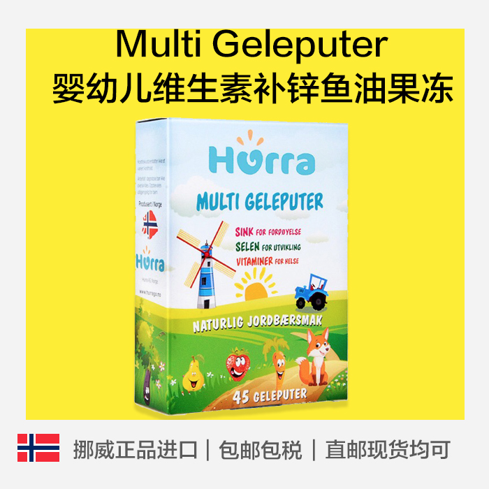 Norway small fish Hurra baby children deep sea fish oil jelly vitamin zinc balanced nutrition original import