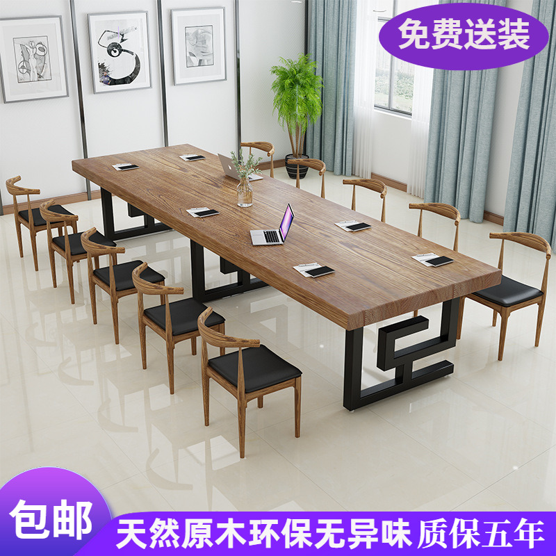 Solid wood conference table long table modern simple office training table simple new Chinese large Nordic Industrial furniture