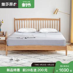 维莎北欧简约实木床主卧ins小户型橡木温莎床竖条床经济型双人床