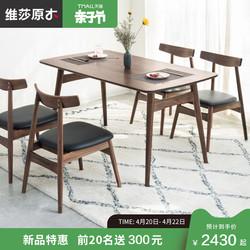 维莎北欧黑胡桃木实木餐桌椅组合现代简约长方形大小户型环保饭桌