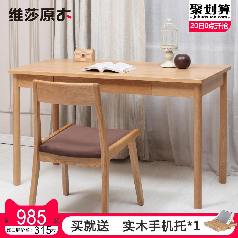 Размер крахмал саго японский дерево письменный стол белый дуб компьютерный стол офис письменный стол простой запись тайвань книга дом мебель охрана окружающей среды