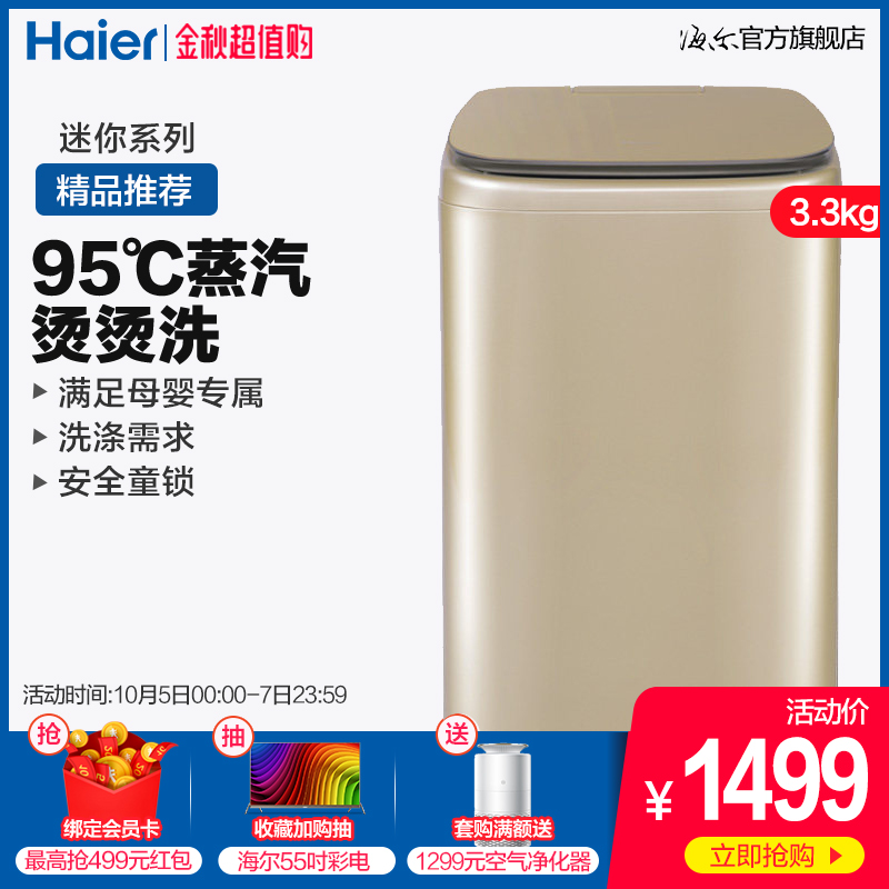 haier /海尔xqbm33-r918my洗衣机限5000张券