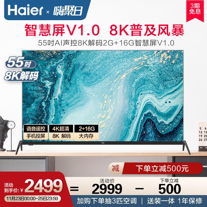 Haier/海尔 LU55C71 55英寸4K高清智能平板液晶全面屏电视机官方