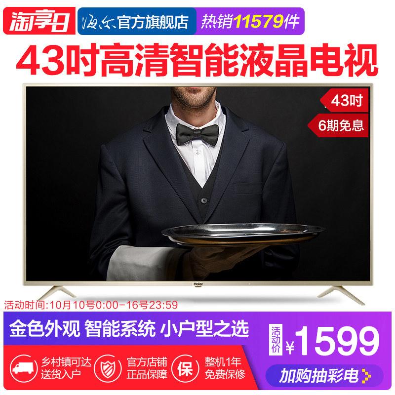Haier/海尔 LE43A31 43英寸高清智能液晶平板电视LED40 42
