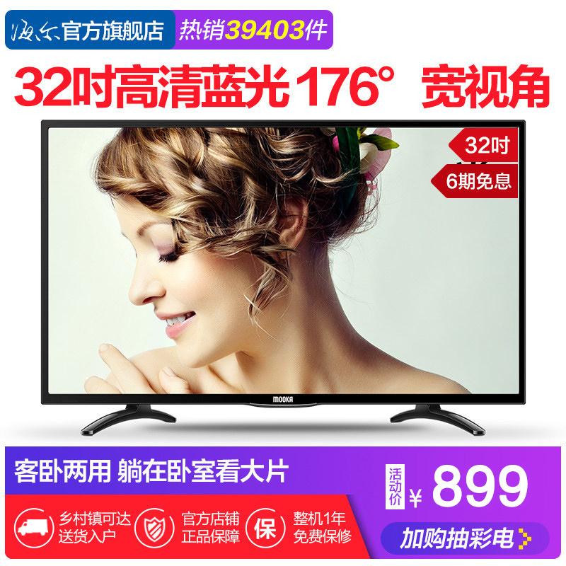 Haier/海尔 32EU3000 32英寸高清蓝光液晶平板电视机30 39 40