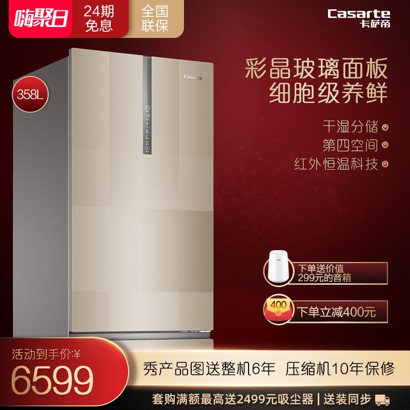 Casarte/卡萨帝 BCD-358WDCQU1三门变频智能风冷干湿分储家用冰箱