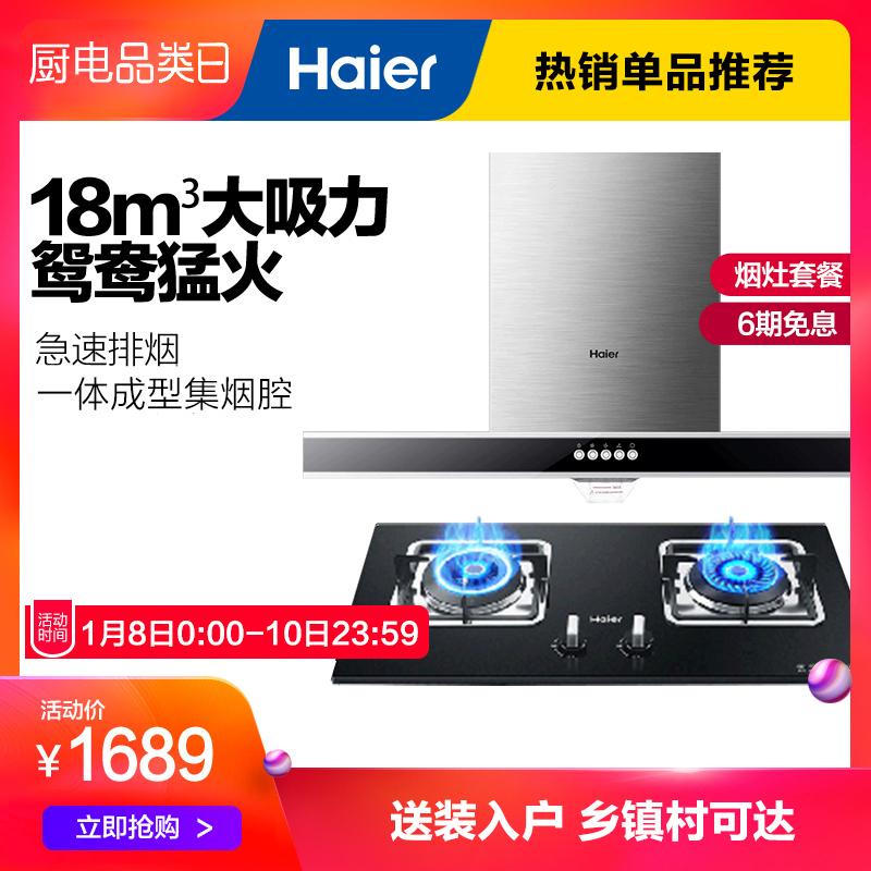 Haier/海尔 E900T2S顶吸式抽油烟机燃气灶具套餐烟灶套装