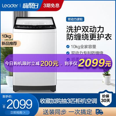 海尔出品 统帅10公斤大容量家用全自动双动力波轮洗衣机@S100Z067