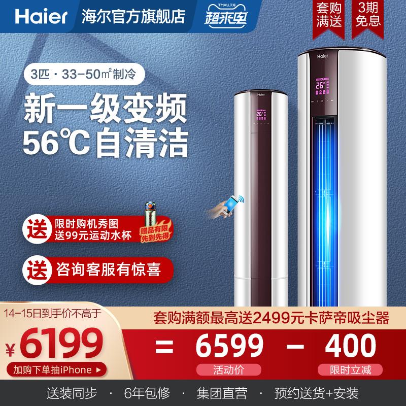 【新一级变频】海尔空调 3匹家用立式节能空调柜机客厅 72EDS81