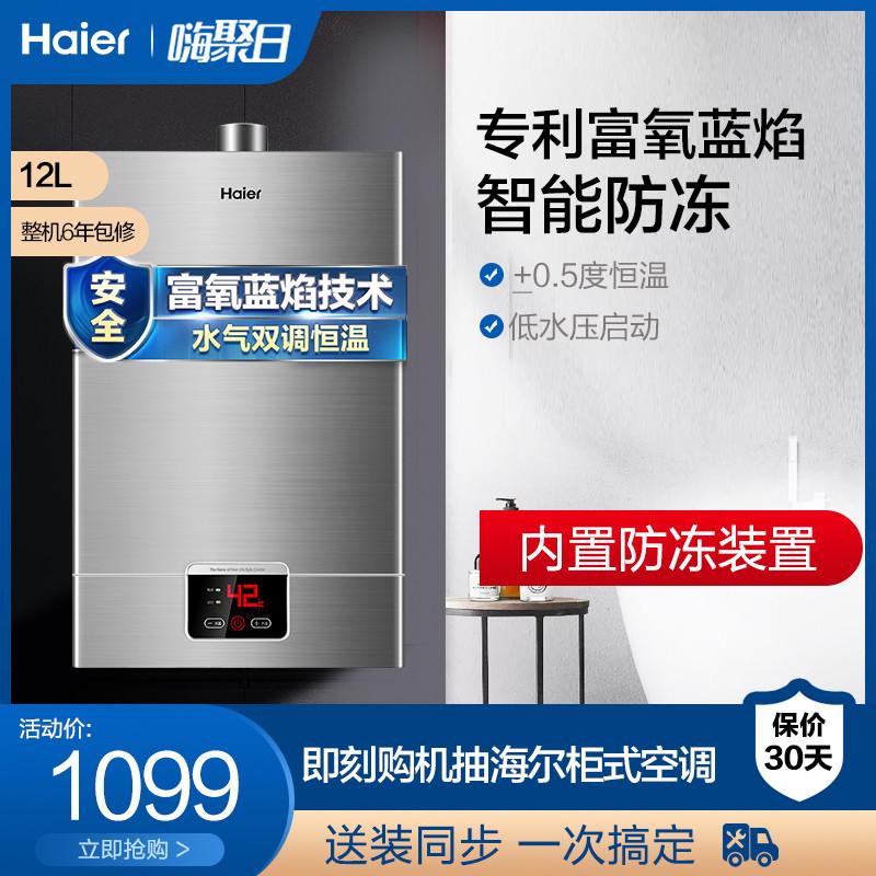 Газовые водонагреватели Артикул 41049584483
