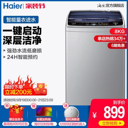 Haier/海尔 EB80M39TH 8公斤/kg全自动家用小型波轮洗衣机 大容量