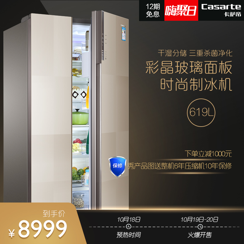 Casarte/卡萨帝 BCD-619WDCQU1 对开门变频智能风冷无霜家用冰箱