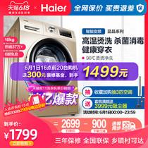 大容量公斤全自动家用波轮洗衣机8kgEB80M39TH海尔Haier