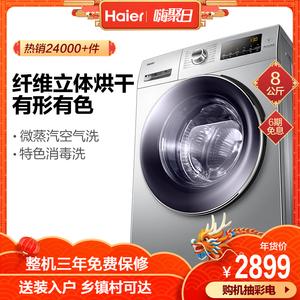 Haier 海尔 EG8014HB919SU1 洗烘一体机 8公斤 2899元包邮
