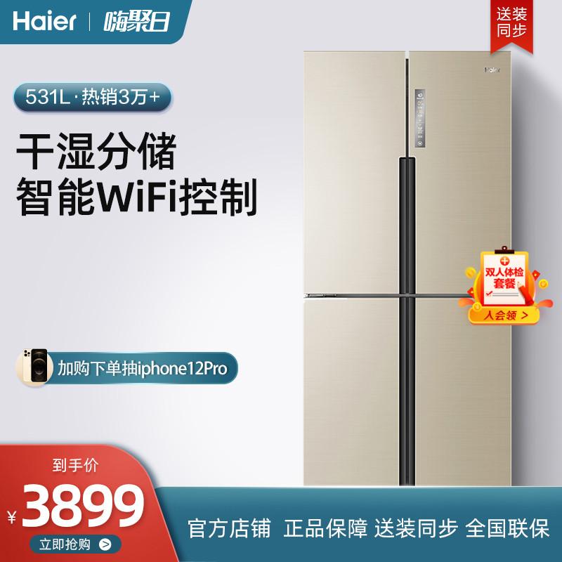 Haier/海尔 BCD-531WDVLU1 智能十字对开双变频静音干湿分储冰箱