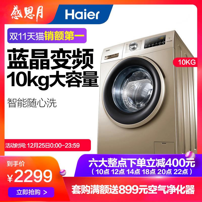 Haier/海尔 EG10014B39GU1 10公斤kg蓝晶变频滚筒全自动洗衣机