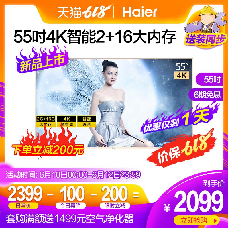 平板电视LED语音大存储WIFI智能4K英寸55LU55C51海尔Haier