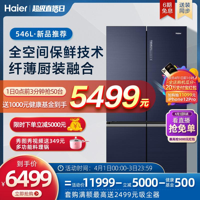 海尔546升变频电冰箱质量怎么样