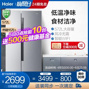 Haier/海尔 BCD-572WDENU1智能变频双开门风冷家用官方对开门冰箱品牌