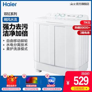 haier /海尔xpb70-1186bs洗衣机
