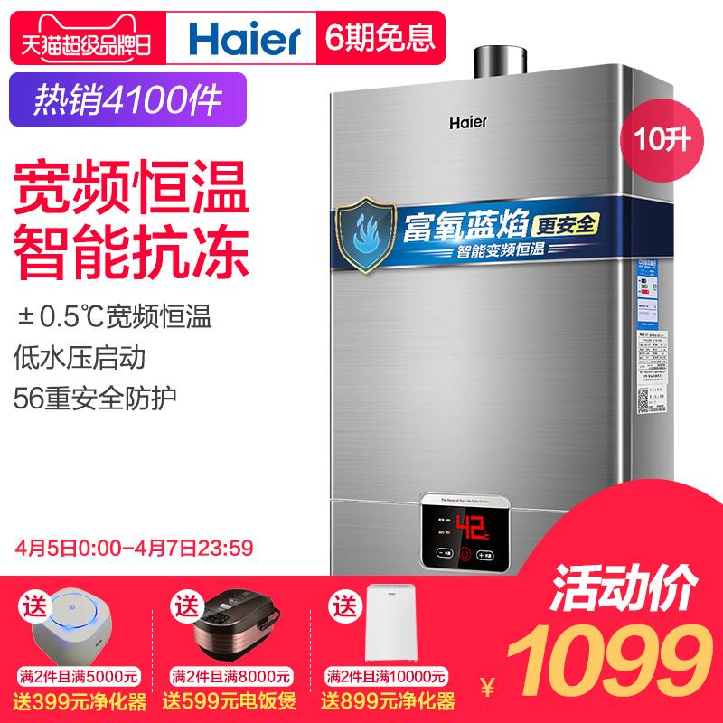 Haier/ haier JSQ20-UT(12T) природный газ газ горячая вода устройство домой 10 литровый термостатический сильный строка стиль 12