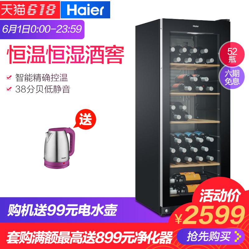 家用电子温控恒温酒柜红酒柜展示冰吧葡萄酒柜WS052海尔Haier