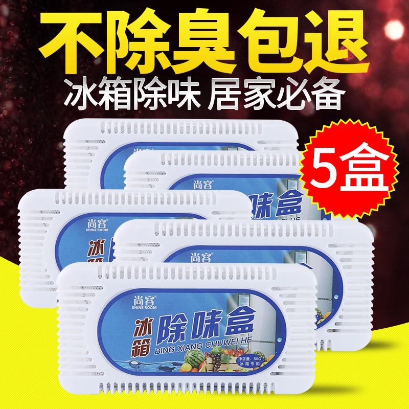 冰箱除味剂去味神器除味盒非杀菌消毒除臭活性炭去除异味家用清新
