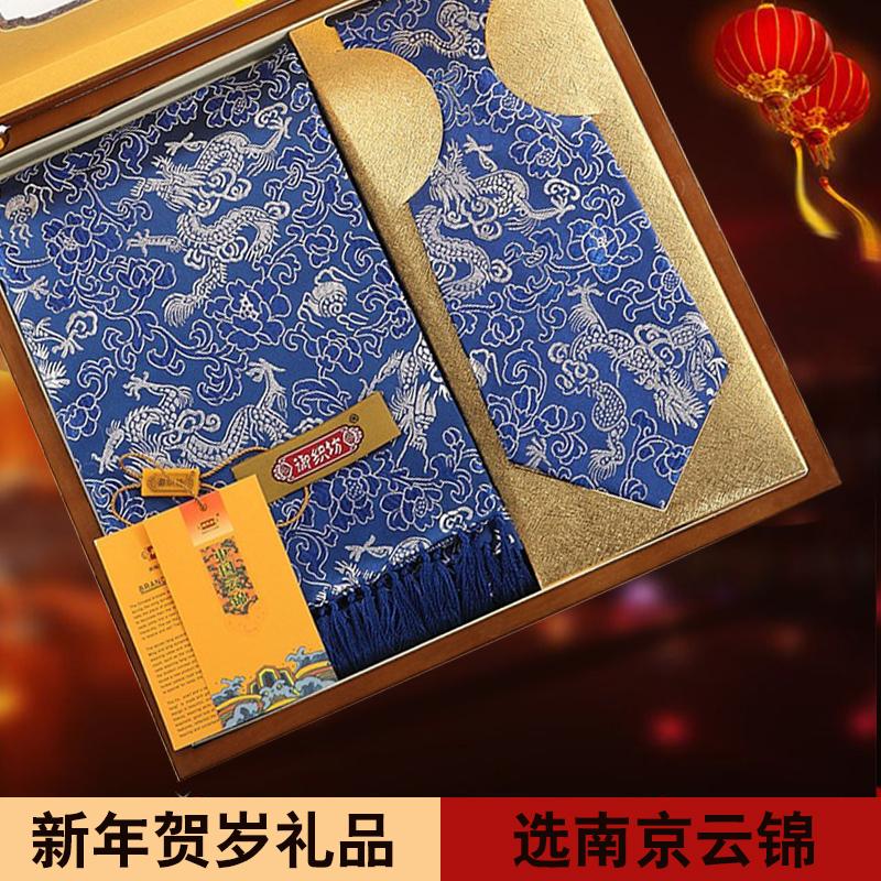 南京 云锦 围巾领带中国风民间手工艺品中国特色 出国礼品送老外