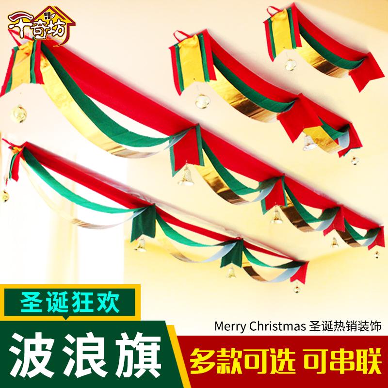 圣诞波浪旗圣诞节装饰品屋顶彩旗吊顶挂件商场店铺场景布置挂吊旗