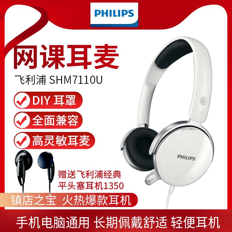 飞利浦 SHM7110U头戴式耳机耳麦网课学习电脑手机音乐游戏耳机
