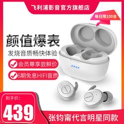 飞利浦SHB2505无线蓝牙耳机HIFI发烧降噪耳麦音乐电竞吃鸡入耳塞