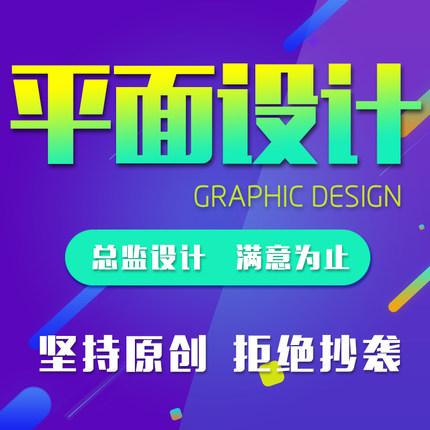 淘宝美工平面广告海报设计主图画册图片排版制作宣传册包装定制作